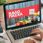 Αυτό το Πάσχα αυξήστε την πελατεία σας χρησιμοποιώντας τα social media   Ena Blog