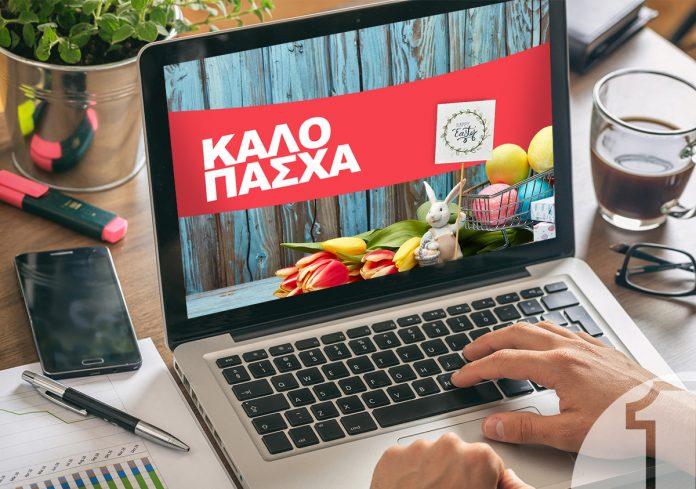 Αυτό το Πάσχα αυξήστε την πελατεία σας χρησιμοποιώντας τα social media | Ena Blog