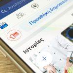 4 νέες τάσεις στα social media που πρέπει να γνωρίζει κάθε επιχείρηση | Ena Blog
