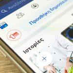 4 νέες τάσεις στα social media που πρέπει να γνωρίζει κάθε επιχείρηση   Ena Blog