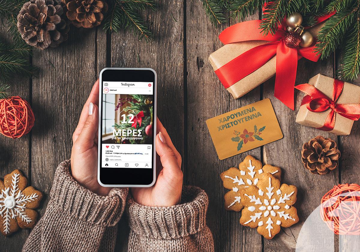 Instagram Strategy: Πώς να αυξήσετε τις πωλήσεις σας αυτά τα Χριστούγεννα | Ena Blog