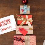 Εορταστικές προωθητικές ενέργειες που μαγνητίζουν τους πελάτες   Ena Blog
