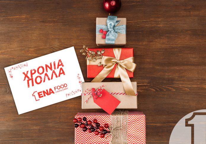 Εορταστικές προωθητικές ενέργειες που μαγνητίζουν τους πελάτες | Ena Blog