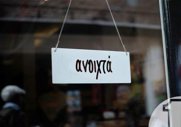 5 κινήσεις για την επιστροφή μιας επιχείρησης στην κανονικότητα | Ena Blog
