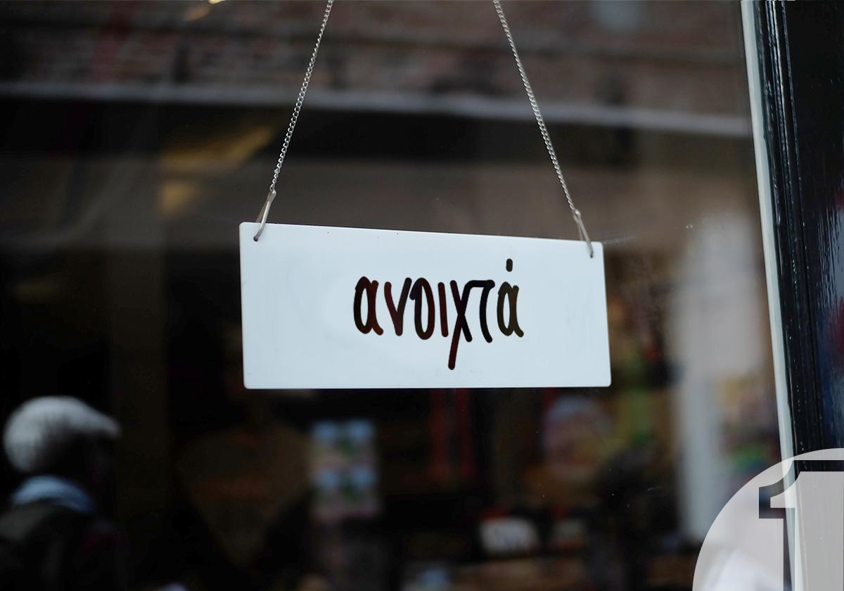 5 κινήσεις για την επιστροφή μιας επιχείρησης στην κανονικότητα   Ena Blog